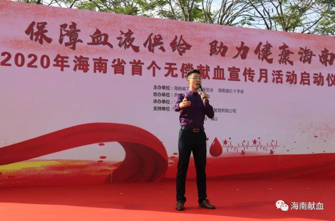 2020年海南省首个无偿献血宣传月今日启动