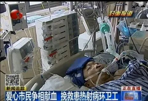 """一男子""""热""""进ICU,它成救命关键!"""