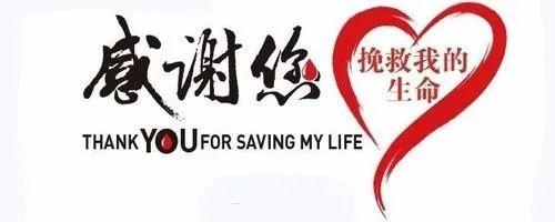 """@无偿献血者:""""我想对您道声谢!"""""""