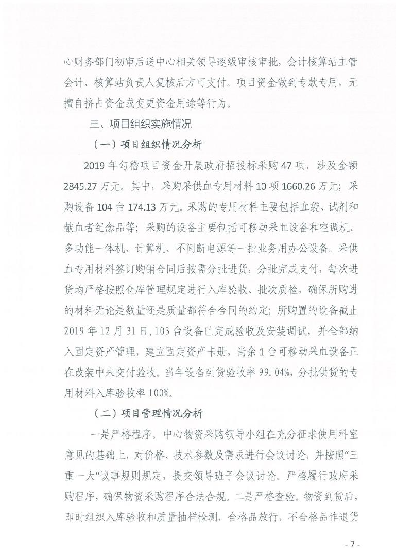 海南省血液中心2019年血液采供及安全管理项目绩效评价报告