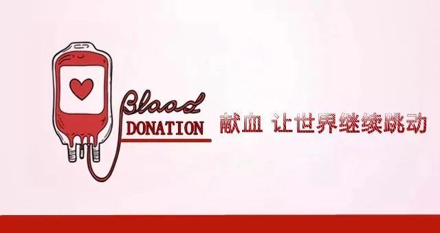 爱心打卡新去处--海口秀英献血屋正式启用!