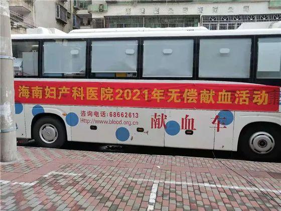 热血延续生命 爱心传递希望——海南妇产科医院开展2021年无偿献血活动